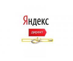 Настройка контекстной рекламы Яндекс Директ (direct)